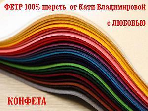 Конфета до 14 февраля - фетр 100% шерсть с любовью! | Ярмарка Мастеров - ручная работа, handmade