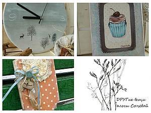2014. начало. | Ярмарка Мастеров - ручная работа, handmade