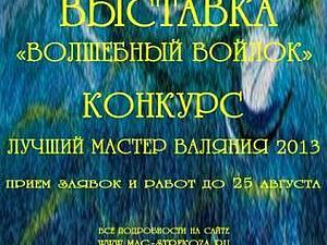 Выставка «Волшебный войлок» - конкурс «Лучший мастер валяния Иркутской области 2013»:   Ярмарка Мастеров - ручная работа, handmade