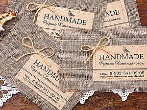 Текстильные визитки.   Ярмарка Мастеров - ручная работа, handmade