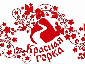 Красная горка! | Ярмарка Мастеров - ручная работа, handmade