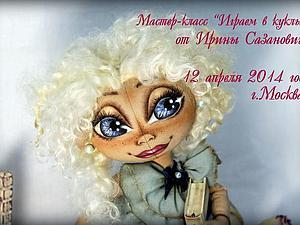 12 апреля в МОСКВЕ мастер-класс по созданию куклы   Ярмарка Мастеров - ручная работа, handmade