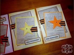 Делаем открытки ветеранам на День Победы. Ярмарка Мастеров - ручная работа, handmade.