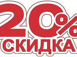 Распродажа!!!! Скидка 20% | Ярмарка Мастеров - ручная работа, handmade
