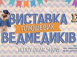 Увидемся на Киев Тедди Ленд!! | Ярмарка Мастеров - ручная работа, handmade