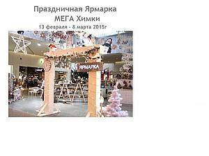 Весенняя ярмарка подарков в ТРЦ МЕГА Химки   Ярмарка Мастеров - ручная работа, handmade