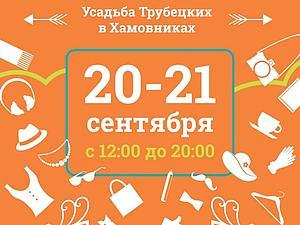 Осенний фестиваль Другие Вещи   Ярмарка Мастеров - ручная работа, handmade
