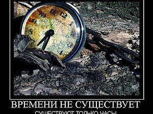 Времени не существует!!! Доказано Почтой России!!! | Ярмарка Мастеров - ручная работа, handmade