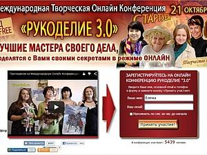 Международная Творческая Онлайн Конференция