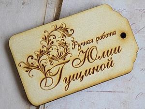 Именные бирки в подарок!. Ярмарка Мастеров - ручная работа, handmade.
