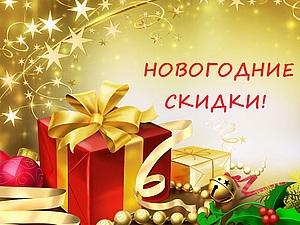 Предновогодние скидки!!! | Ярмарка Мастеров - ручная работа, handmade