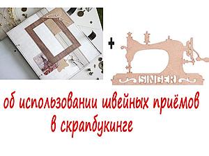 Об использовании швейных приёмов в скрапбукинге. Ярмарка Мастеров - ручная работа, handmade.