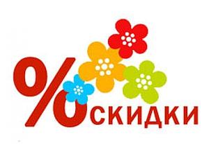 Акция - скидки от 15 до 25% | Ярмарка Мастеров - ручная работа, handmade