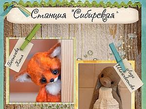 Международный салон кукол в Москве | Ярмарка Мастеров - ручная работа, handmade