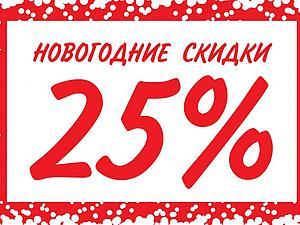 Новогодние скидки 25% !!! | Ярмарка Мастеров - ручная работа, handmade