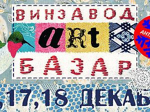 Арт-базар на Винзаводе! | Ярмарка Мастеров - ручная работа, handmade