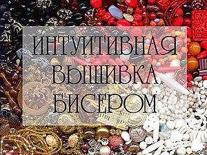 Интуитивная вышивка бисером . Создаем брошь с кабошоном из натурального камня. | Ярмарка Мастеров - ручная работа, handmade