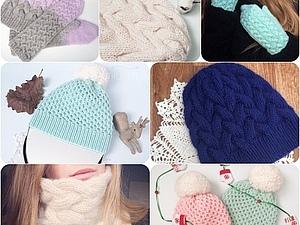 Распродажа зимней коллекции!!! | Ярмарка Мастеров - ручная работа, handmade