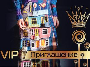 Приглашение на показ Анны Лесниковой весна-лето 2015