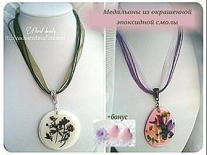 Создаем медальоны из окрашенной эпоксидной смолы и сухоцветов. | Ярмарка Мастеров - ручная работа, handmade