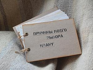 Причины моего выбора. | Ярмарка Мастеров - ручная работа, handmade