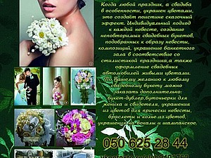 Свадебная мастерская | Ярмарка Мастеров - ручная работа, handmade