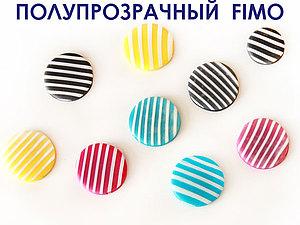 Используем полупрозрачный FIMO   Ярмарка Мастеров - ручная работа, handmade