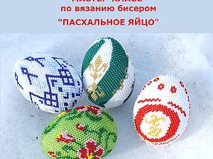 Крючком с бисером яйцо пасхальное яйцо