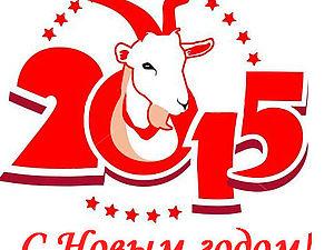 Новогодний конкурс вязаных козочек и овечек:) | Ярмарка Мастеров - ручная работа, handmade