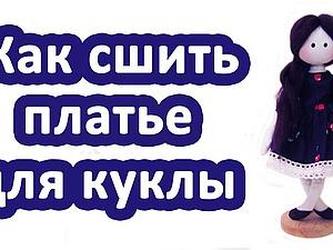 Видео мастер-класс: Как сшить платье для куклы. Ярмарка Мастеров - ручная работа, handmade.