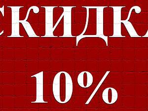Скидка Весь Ноябрь 10% | Ярмарка Мастеров - ручная работа, handmade