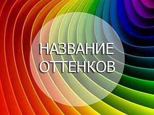 Название цветов и оттенков, краткий перечень | Ярмарка Мастеров - ручная работа, handmade