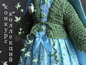 (ЗАКРЫТ) Конкурс-розыгрыш «Осень красавица» | Ярмарка Мастеров - ручная работа, handmade