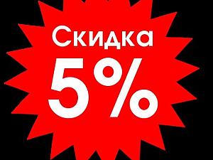 Первым трем покупателям скидка 5% | Ярмарка Мастеров - ручная работа, handmade