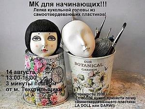 МК для начинающих по лепке кукольной головы из самоотвердевающих пластиков!   Ярмарка Мастеров - ручная работа, handmade