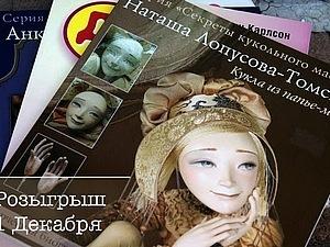 Розыгрыш чудесных книжек | Ярмарка Мастеров - ручная работа, handmade