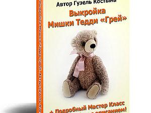 Выкройка и пошаговая инструкция в 33 фото всего за 300 рублей!!!   Ярмарка Мастеров - ручная работа, handmade