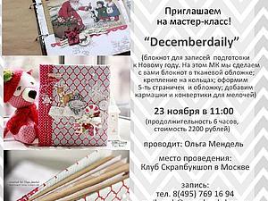 Мастер-класс по блокноту December daily (Декабрьский дневник) | Ярмарка Мастеров - ручная работа, handmade