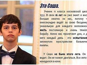 Второй благотворительный аукцион для Саши Кедровских. ЗАКРЫТ! | Ярмарка Мастеров - ручная работа, handmade