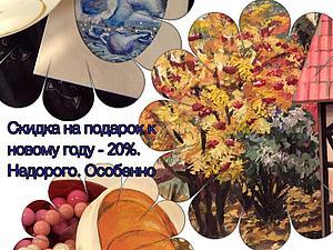 Скидка на подарок к новому году! Действует до 15.11   Ярмарка Мастеров - ручная работа, handmade