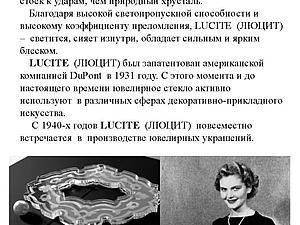История Lucite   Ярмарка Мастеров - ручная работа, handmade