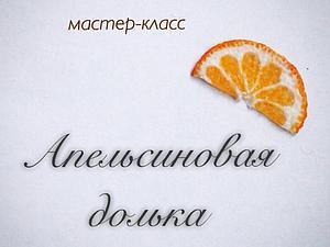 Видео мастер-класс: апельсиновая долька из полимерной глины. Первый способ. Ярмарка Мастеров - ручная работа, handmade.