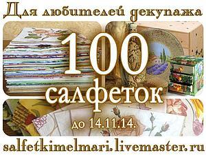Декупажная конфетка! Розыгрыш 100 салфеток! | Ярмарка Мастеров - ручная работа, handmade