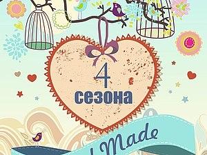 Наши работы на Ярмарке, 2-3 ноября (выходные). Москва. FLACON | Ярмарка Мастеров - ручная работа, handmade