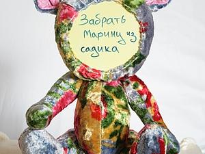 Мишка-Настроение На Каждый День   Ярмарка Мастеров - ручная работа, handmade
