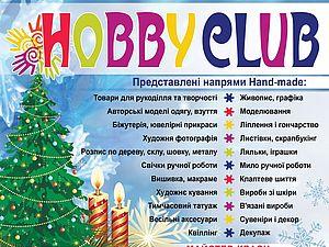 hobby club | Ярмарка Мастеров - ручная работа, handmade