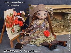 ну очень красивая куколка! | Ярмарка Мастеров - ручная работа, handmade