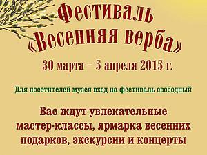 Фестиваль - ярмарка Весенняя верба | Ярмарка Мастеров - ручная работа, handmade