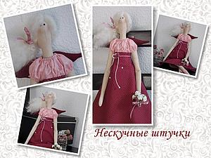 Розыгрыш текстильной куклы))) | Ярмарка Мастеров - ручная работа, handmade