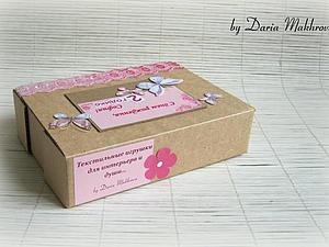 Коробка для подарка своими руками – быстро и просто. Ярмарка Мастеров - ручная работа, handmade.
